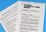 Copies of a statement by KHJ (R), a national federation of families with social recluses, and a statement by Hikikomori UX Kaigi, a group consisting of current and former recluses, in response to two high-profile murder cases that have drawn public attention to middle-aged social recluses living with their elderly parents or other family members. (Kyodo)