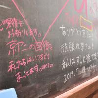 京都アニメーションのスタジオが放火された事件を受け、ファンからのメッセージが書かれた黒板=滋賀県豊郷町石畑の豊郷小学校旧校舎群で2019年7月20日午後4時46分、成松秋穂撮影