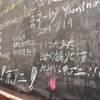 京都アニメーションのスタジオが放火された事件を受け、ファンからのメッセージが書かれた黒板=滋賀県豊郷町石畑の豊郷小学校旧校舎群で2019年7月20日午後4時48分、成松秋穂撮影