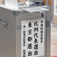 参院選で1票を投じる有権者=東京都千代田区で2019年7月21日午前9時51分、竹内紀臣撮影