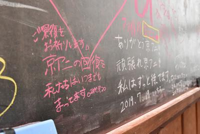 京都アニメーションのスタジオが放火された事件を受け、ファンからの寄せ書きが書かれた黒板=滋賀県豊郷町石畑の豊郷小学校旧校舎群で2019年7月20日、成松秋穂撮影
