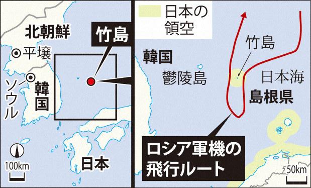 韓国 竹島付近でロシア機に警告射撃360発 「領空侵犯で警告」 - 毎日新聞