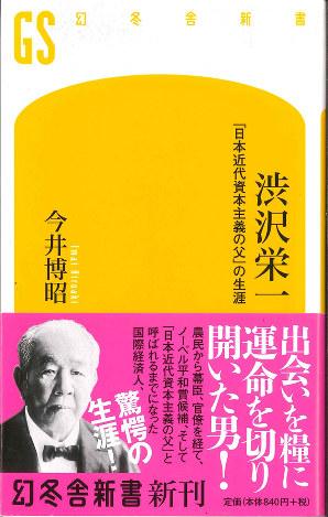 渋沢栄一「日本近代資本主義の父」の生涯
