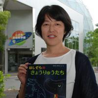 兵庫県伊丹市立こども文化科学館の館長、なかたみちよさん