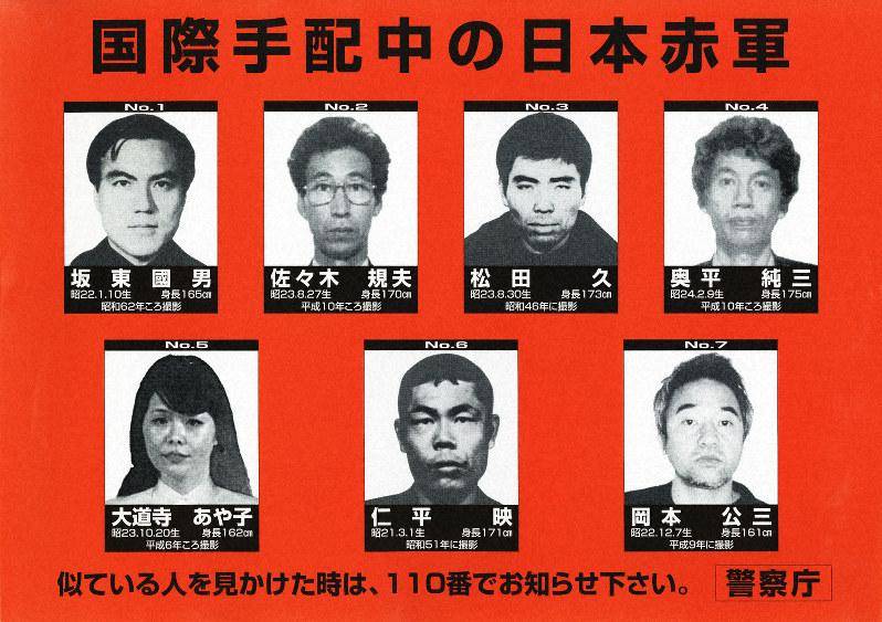 日本赤軍メンバー、加齢したイメージ似顔絵公開 警視庁関連記事アクセスランキング編集部のオススメ記事