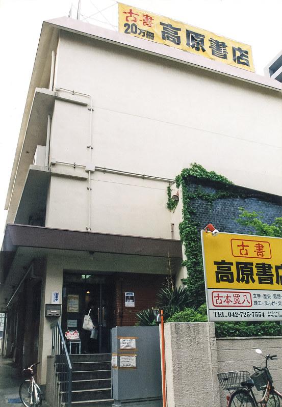 今年5月8日に閉店した高原書店(写真提供/高原陽子氏)