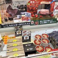 福岡空港の土産物店に並ぶ「TORIKAI CAFE」の生ガトーショコラ(中央)=福岡市博多区で、松本尚也撮影