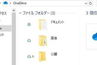 いつの間にか多くの人が利用している「クラウドストレージサービス」。その一つ「OneDrive」が、Windows10のPCで使われる設定になっていることが多い。