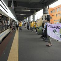 ゆるキャラに見送られ、出発する「風っこそうや」号=北海道稚内市で、金子栄次撮影