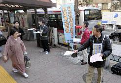 医療事故調査制度の改善を求めてチラシを配る遺族たち=東京都品川区で2018年3月