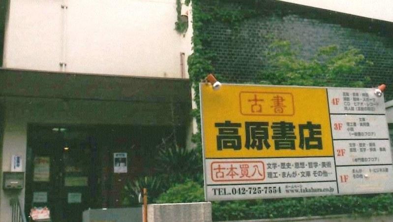 今年5月8日に閉店した高原書店(高原陽子社長提供)