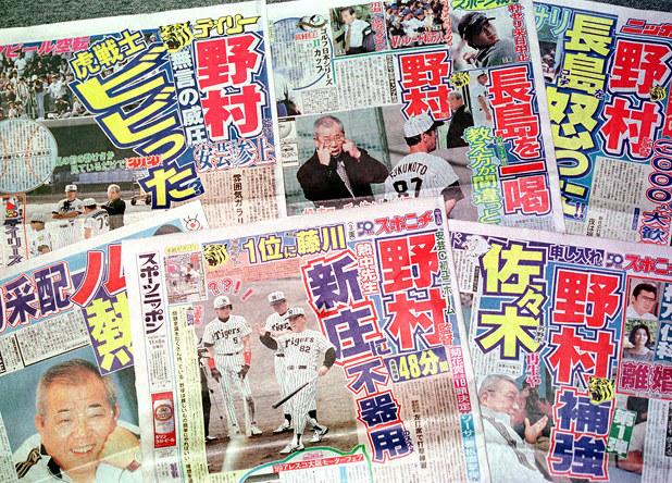 一面 スポーツ 紙