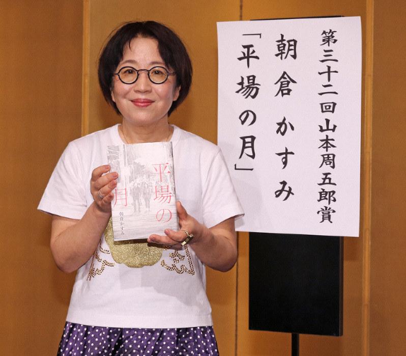 「平場の月」で山本周五郎賞を受賞した朝倉かすみさん=2019年5月15日、山下浩一撮影
