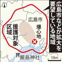 広島市などが拡大を要望している地域