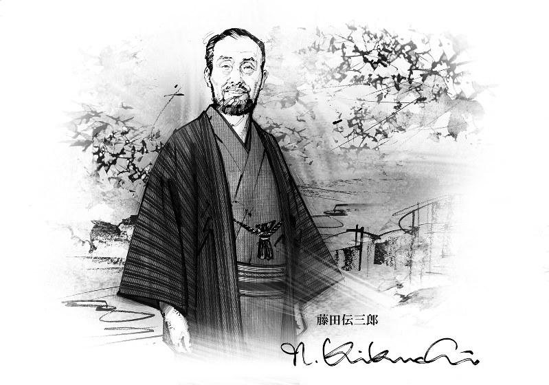 藤田伝三郎(挿絵・菊池倫之)