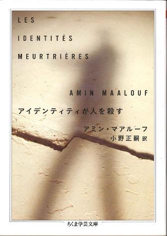 『アイデンティティが人を殺す』