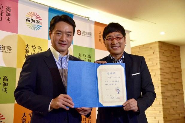 山ちゃんが高知県観光特使に 「よさこい」宣伝部長にも就任 - 毎日新聞