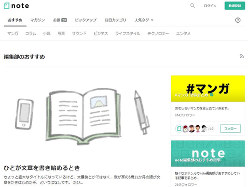 noteのサイト