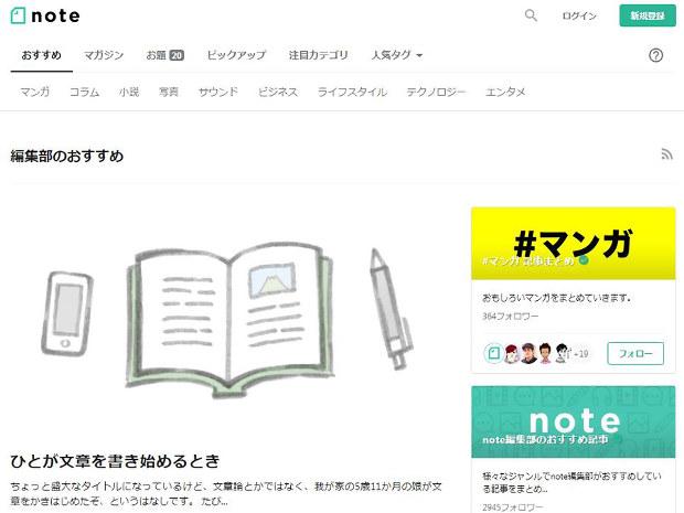 noteのサイト