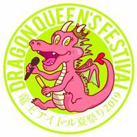 「ドラゴンクイーンズフェスティバル~竜王アイドル夏祭り2019」の公式ロゴ