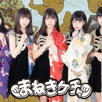 「ドラゴンクイーンズフェスティバル~竜王アイドル夏祭り2019」に出演する「まねきケチャ」
