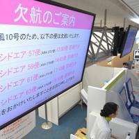 台風10号の影響で欠航になった飛行機を知らせる電光掲示板=羽田空港で2019年8月14日午後5時16分、滝川大貴撮影