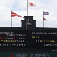 台風による大会順延を知らせるスコアボード=阪神甲子園球場で2019年8月14日午前10時半、久保玲撮影