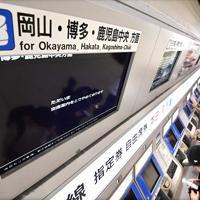 台風10号の影響で、JR山陽新幹線の切符発売を見合わせる表示を出すモニター=JR新大阪駅で2019年8月15日午前8時54分、山崎一輝撮影