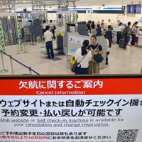 台風の影響で出された欠航の案内=大阪空港で2019年8月15日午前9時24分、望月亮一撮影
