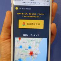 痴漢レーダーの画面で「痴漢情報登録」をクリックすると地図上に表示できる