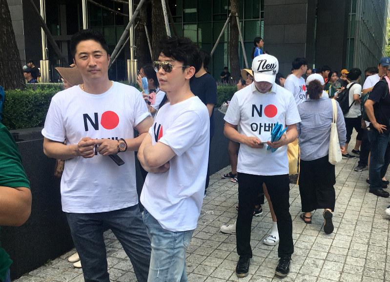 ソウルの日本大使館敷地前での水曜集会に「NO 安倍」Tシャツで参加する人々=2019年8月14日、澤田克己撮影