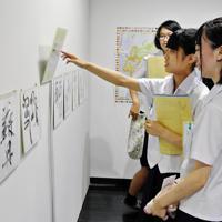 「クイズ!漢字の国名これはどこ?」に挑戦する高校生=富山市新総曲輪の県民会館で、青山郁子撮影