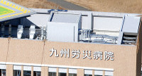 Kyushu Rosai Hospital is seen in this photo taken from a Mainichi Shimbun helicopter in Kokuraminami Ward, Kitakyushu, Fukuoka Prefecture.
