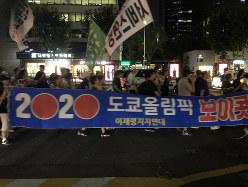 日本製品不買運動のデモでは、「東京五輪ボイコット」の横断幕も(筆者撮影)