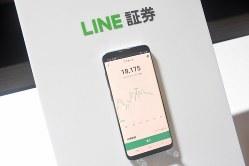 LINE証券のサービス画面=2019年8月20日、宮崎稔樹撮影