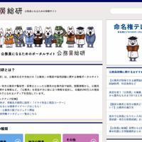 ネクスト・アカデミーが運営するサイト「公務員総研」=同社提供