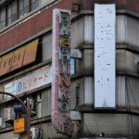 まもなく解体される「代々木会館」の壁面。古びた看板が年月を感じさせる=東京都渋谷区で2019年8月11日、手塚耕一郎撮影