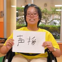 西山美沙希さん=大分県別府市で2019年8月21日、徳野仁子撮影