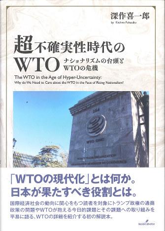 『超不確実性時代のWTO ナショナリズムの台頭とWTOの危機』