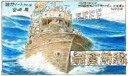 水戸芸術館ACM劇場プロデュース「最貧前線」『宮崎駿の雑想ノート』より ©︎Studio Ghibli
