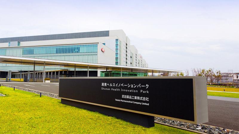 武田薬品工業は、神奈川県藤沢市に未病ビジネスのコンソーシアムを設立(同社ホームページより)