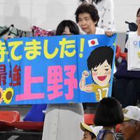 【チェコ―日本】上野由岐子投手の復帰登板を祝うファン=宇津木スタジアムで2019年8月30日、大西岳彦撮影
