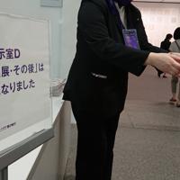 「表現の不自由展・その後」の展示中止を知らせる案内板=名古屋市東区の知芸術文化センターで8月4日、待鳥航志撮影