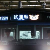 JR新宿駅に入る相模鉄道の「12000系」の試運転列車の行き先表示には試運転の文字と、相鉄キャラクター「そうにゃん」が=JR新宿駅で2019年9月2日午後、梅村直承撮影