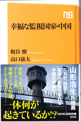 『幸福な監視国家・中国』