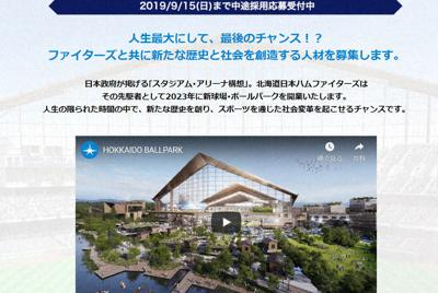 北海道日本ハムファイターズの中途採用特設ページ