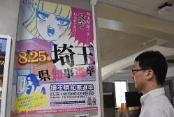野党連携に弾みをつけた埼玉知事選。県選管の投票率アップ作戦も注目を集めた(埼玉県庁で8月8日)
