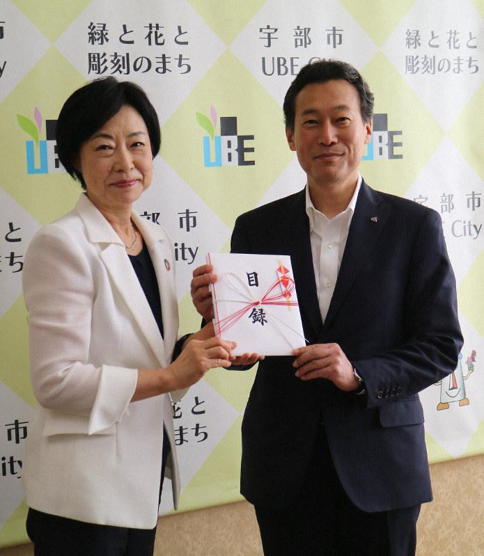 宇部 市長 選挙
