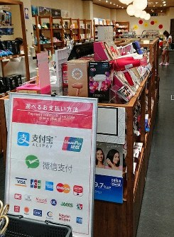 A sign showing that credit cards, electronic money and other methods of cashless payments are accepted is seen at a souvenir shop in Shimogyo Ward in the ancient capital of Kyoto, in this photo taken on Aug. 30, 2019. (Mainichi/Kenji Yagura)
