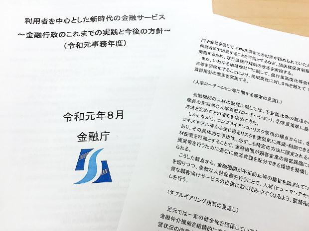 141ページにわたる金融庁の金融行政方針。92ページで地域金融の人事ローテーションの見直しに踏み込んだ